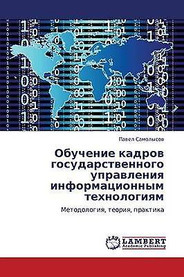 Obuchenie Kadrov Gosudarstvennogo Upravleniya Informatsionnym Tekhnologiyam by Samolysov Pavel
