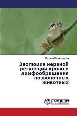 Evolyutsiya Nervnoy Regulyatsii Krovo I Limfoobrashcheniya Pozvonochnykh Zhivotnykh by Myrzakhanova Marzhan