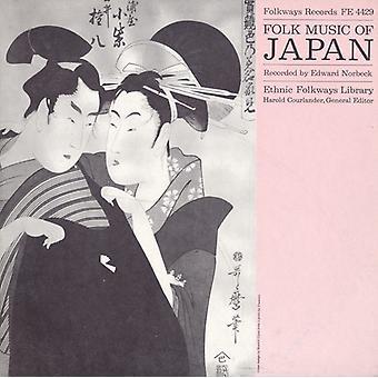 Folk Music of Japan - Folk Music of Japan [CD] USA import