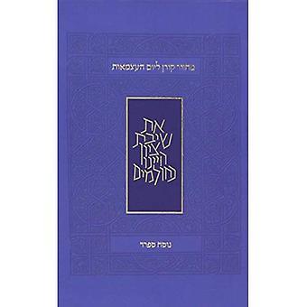 Yom Haatzmaut & Yom Yerushalyim Machzor: Ashkenazi