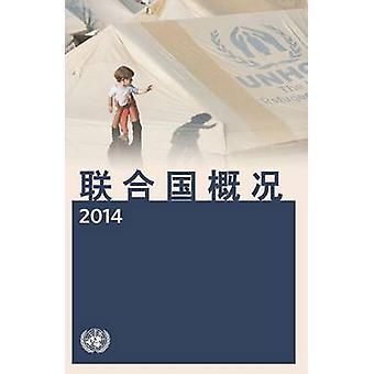 Grundläggande fakta om Förenta nationerna - Unite 2014 (kinesisk upplagan) av