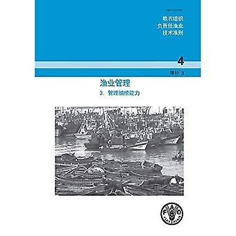 Fiskeriförvaltningen - 3 (kinesiska): Hantera fiskekapaciteten (FAO tekniska riktlinjer för ansvarsfullt fiske)