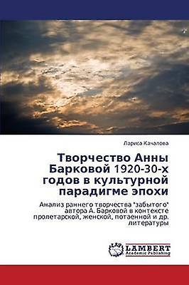 Tvorchestvo Anny Barkovoy 192030Kh Godov V Kulturnoy Paradigme Epokhi by Kachalova Larisa