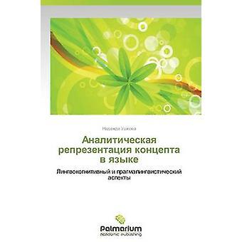 Analiticheskaya Reprezentatsiya Kontsepta V Yazyke av Ushkova Nadezhda