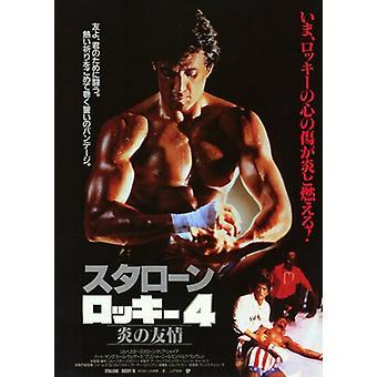 Rocky 4 Movie Poster (11 x 17)