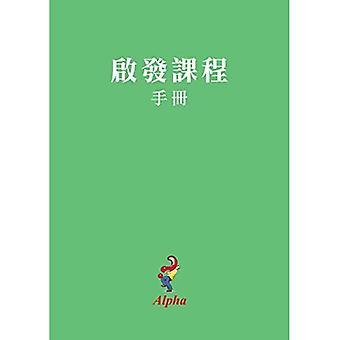 Alpha-Kurs Handbuch, Chinesisch (traditionell)