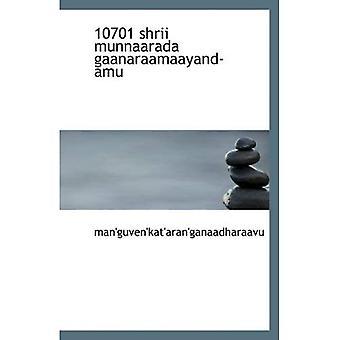 10701 shrii munnaarada gaanaraamaayand UAM
