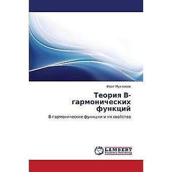 Teoriya VGarmonicheskikh Funktsiy von Mukhlisov Foat