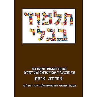 The Steinsaltz Talmud Bavli: Tractate Nazir, Large, Hebrew