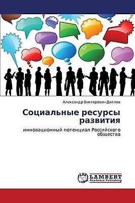 Sotsialnye Resursy Razvitiya by Dyatlov Aleksandr Viktorvich