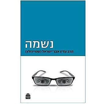 Mishna Hamivoeret Shviit - Standard - Hebrew by Koren Publishers Jerus