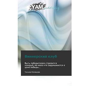 Vinnerskiy Klub by Soloveva Tatyana