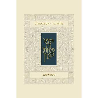 Koren Classic Yom Kippur Mahzor - Ashkenaz by Koren Publishers - 9789