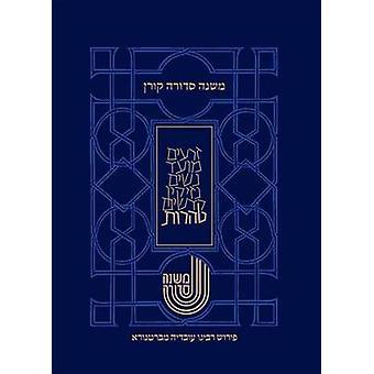 Koren Mishna Sdura Bartenura - Large - Seder Teharot by Eliyahu Dorde