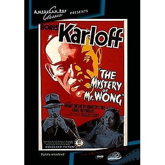 Importación de misterio de Estados Unidos Señor Wong [DVD]
