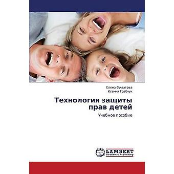 Tekhnologiya Zashchity Prav Detey af Filatova Elena