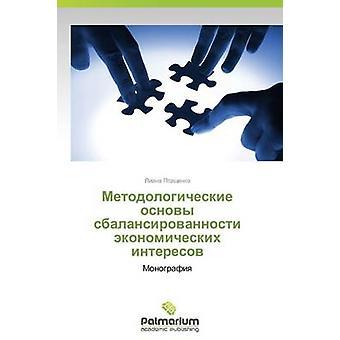 Metodologicheskie Osnovy Sbalansirovannosti Ekonomicheskikh Interesov av Ptashchenko Liana