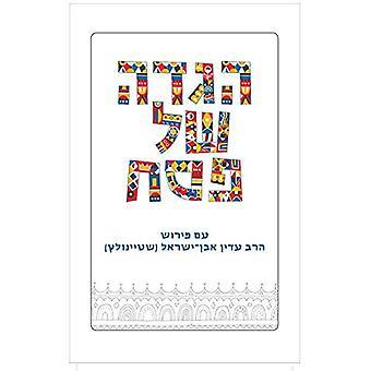 Koren The Steinsaltz Haggada, Standard Size, Hebrew