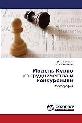 Model Kurno sotrudnichestva i konkurentsii by Malykhin V. I.