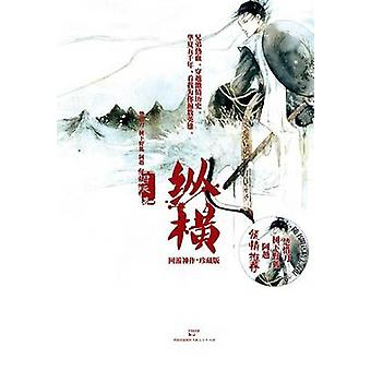 Zong Heng by Jun & Tian