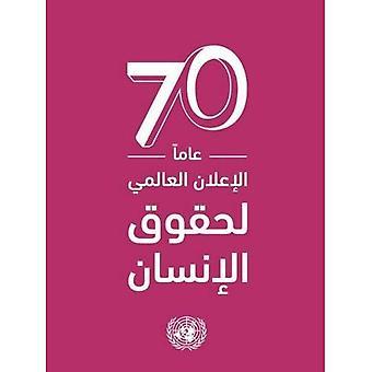 Universele verklaring rechten van de mens (Arabisch)