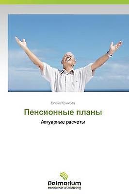 Pensionnye Plany by Kryukova Elena