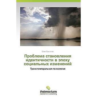 Problema Stanovleniya Identichnosti V Epokhu Sotsialnykh Izmeneniy by Lukyanov Oleg