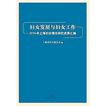 Fu Nv Fa Zhan He Fu Nv Gong Zuo 2014 Nian Shang Hai Fu Nv Li Lun Yan Jiu Li Lun Cheng Guo Hui Bian by Shanghaishi & Funvlianhehui