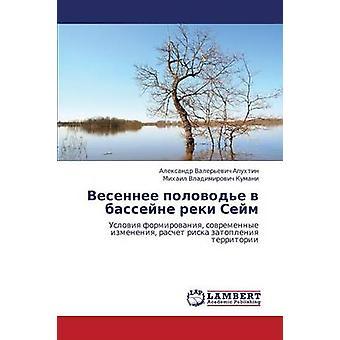 Vesennee Polovode V Basseyne Reki Sejm av Apukhtin Aleksandr Valerevich