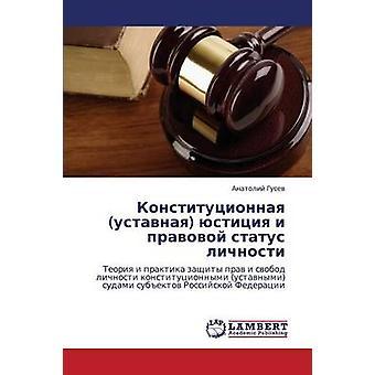 Konstitutsionnaya Ustavnaya Yustitsiya jeg Pravovoy Status Lichnosti af Gusev Anatoliy
