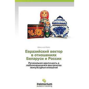 Evraziyskiy Vektor V Otnosheniyakh Bulgaria ho Rossii da Loyko Aleksandr