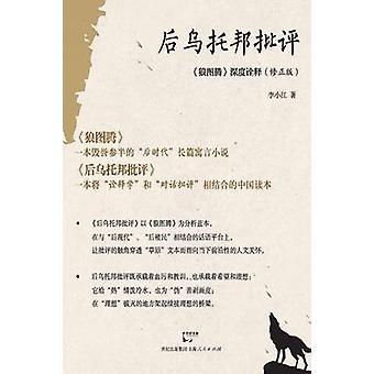 Hou Wu Tuo Bang Pi Ping Lang Tu Teng Shen Du Quan Shi by Li & Xiaojiang