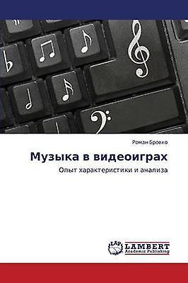 Muzyka V Videoigrakh by Brovko Rohomme