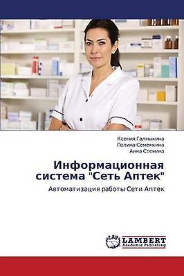 Informatsionnaya Sistema Set Aptek by Galnykina Kseniya