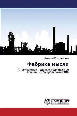 Fabrika mysli by Medushevskiy Nikolay