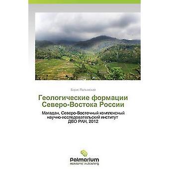 Geologicheskie Formatsii SeveroVostoka Rossii av Palymskiy Boris