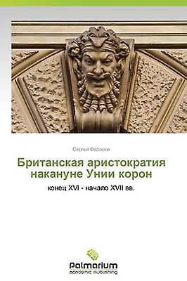 Britanskaya Aristokratiya Nakanune Unii Korn by Fedorv Sergey
