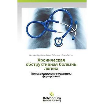 Khronicheskaya Obstruktivnaya Bolezn Legkikh av Kuzubova Nataliya