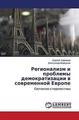 Regionalizm I Problemy Demokratizatsii V Sovremennoy Evrope by Biryukov Sergey