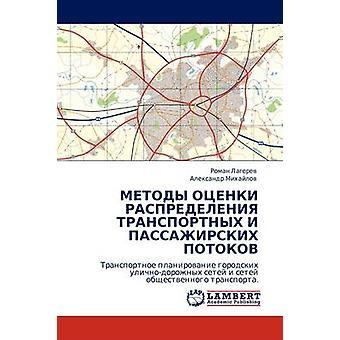 Metody Otsenki Raspredeleniya Transportnykh I Passazhirskikh Potokov by Lagerev Roman