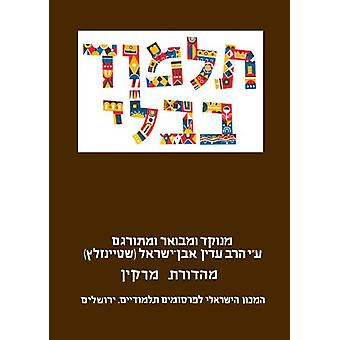 The Steinsaltz Talmud Bavli - Tractate Zevahim - Small by Rabbi Adin S