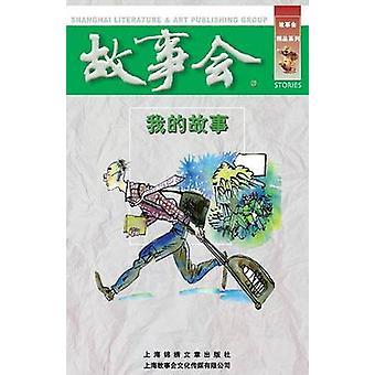 Wo De Gu Shi by He & Chengwei