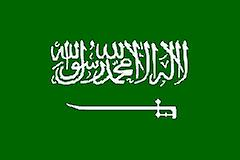 Saudi Arabia Flag 5ft x 3ft With Eyelets For Hanging