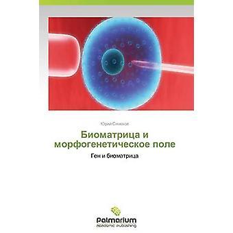 Biomatritsa ich Morfogeneticheskoe Pole von Simakov Yuriy