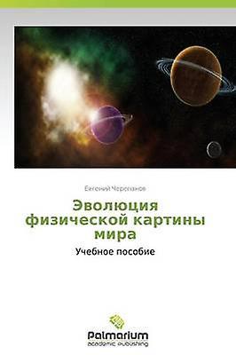 Evolyutsiya Fizicheskoy Kartiny Mira by Cherepanov Evgeniy