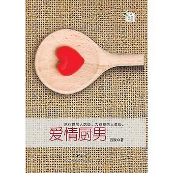 Ai Qing Chu Nan by Lu & Mei