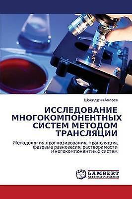 ISSLEDOVANIE MNOGOKOMPONENTNYKh SISTEM METODOM TRANSLYaTsII by Avloev Shokhiddin