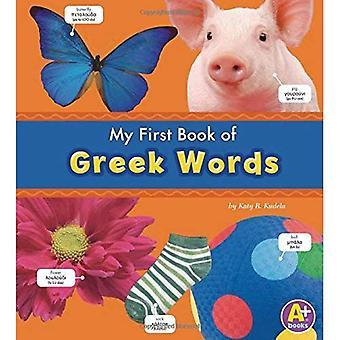 MyFirst Book of Greek Words