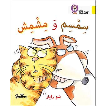 Collins Big Cat Arabic - Sesame and Apricot: Level 3 (KG) (Paperback) by Rayner Shoo