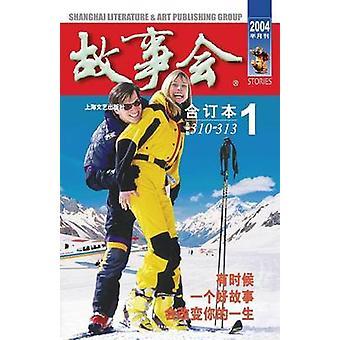 Gu Shi Hui 2004 Nian He Ding Ben 1 by He & Chengwei